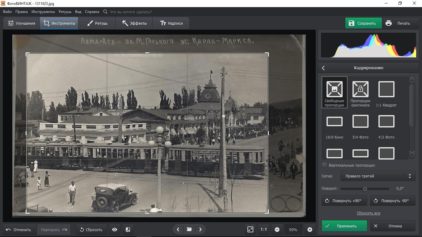 порой инструкция как откадрировать фото для печати душанбе